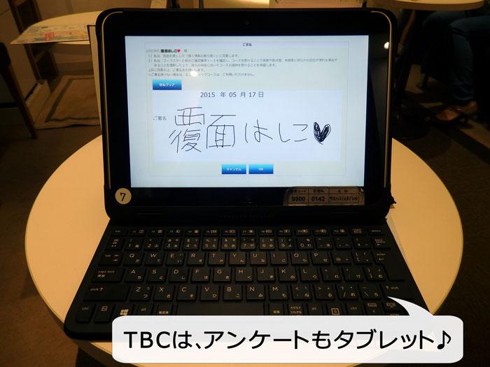 TBCのアンケート、タブレット端末