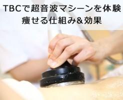 TBCの超音波マシーンを体験