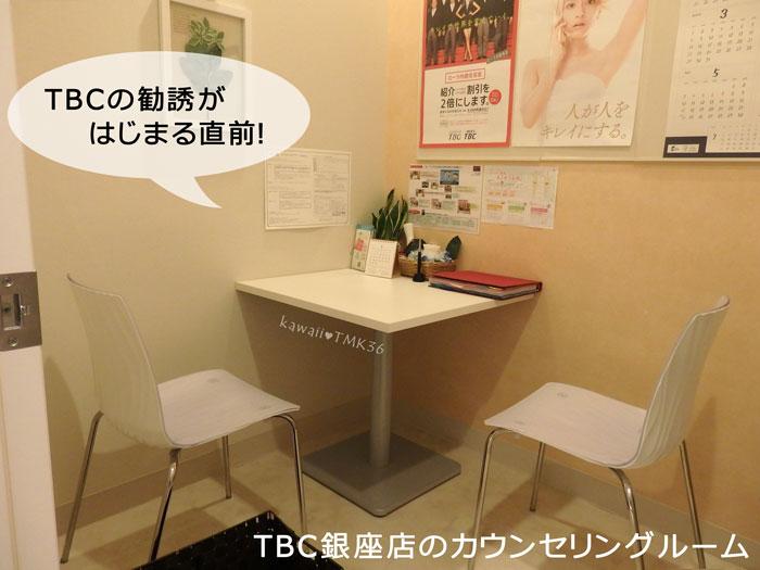 TBC銀座店のカウンセリングルーム