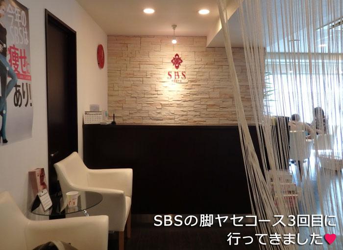 SBS東京3回目