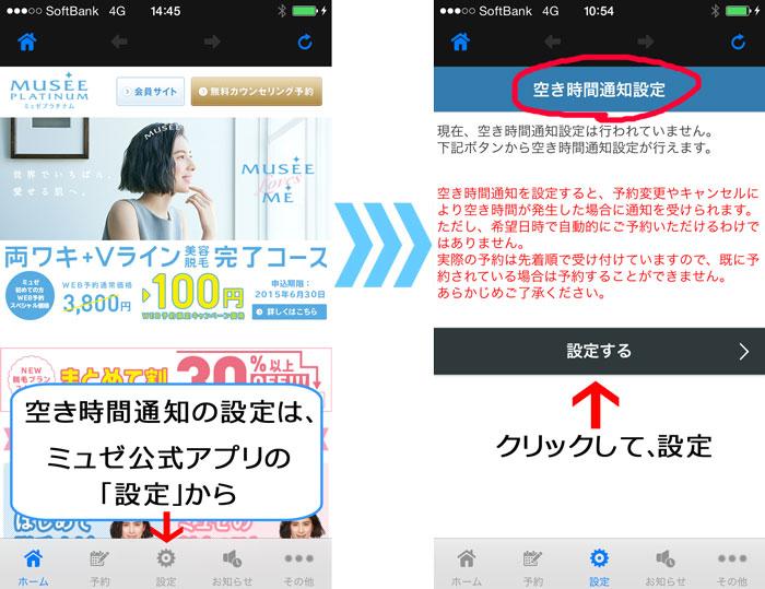 ミュゼのアプリで、キャンセル待ち(1)