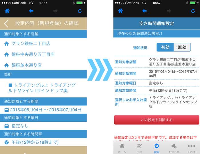 ミュゼのアプリで、キャンセル待ち(2)