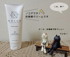 妊娠線クリーム - nocor - ノコア