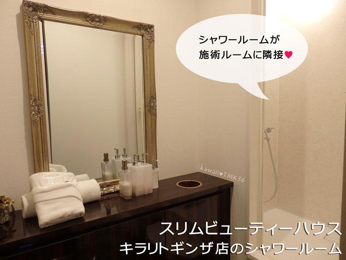 スリムビューティーハウス キラリトギンザ店のシャワールーム