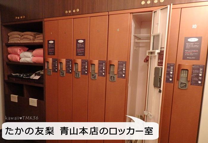 たかの友梨 青山本店のロッカールーム