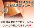 TAKANO式キャビボディコース体験☆
