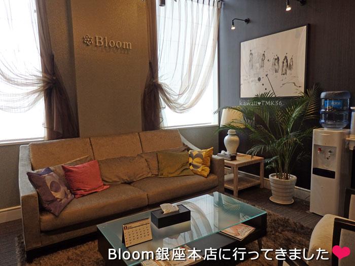 Bloom(ブルーム)銀座本店に行ってきました