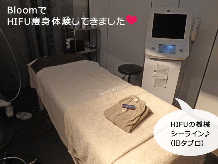 BloomでHIFU(ハイフ)痩身体験