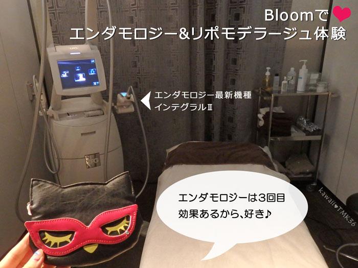 3回目のエンダモロジー体験♪@bloom