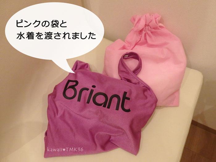 ブリアントの水着とピンクの袋