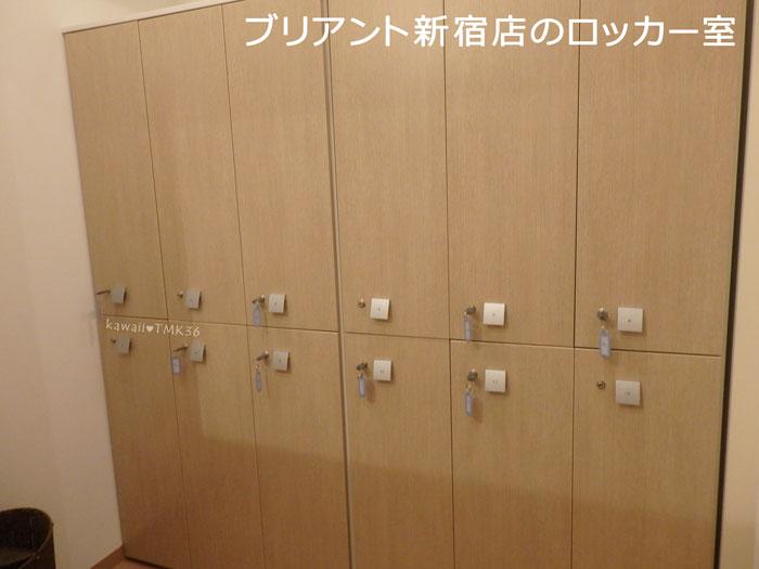 ブリアント新宿店のロッカー室