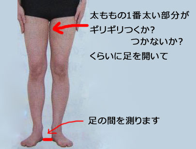 足の太さチェック方法