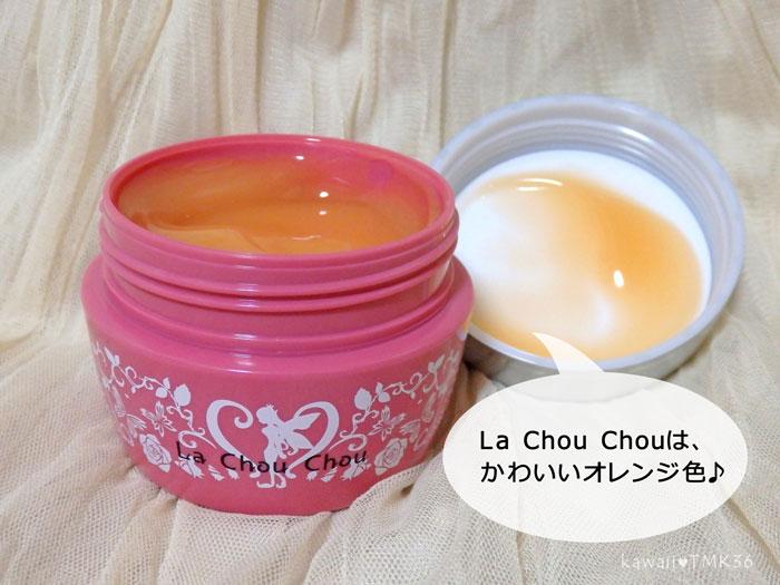 la chou chou ラシュシュは、かわいいオレンジ色
