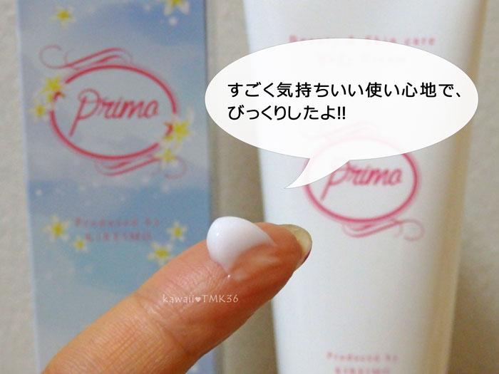 Primo(プリモ)は、使い心地最高♪