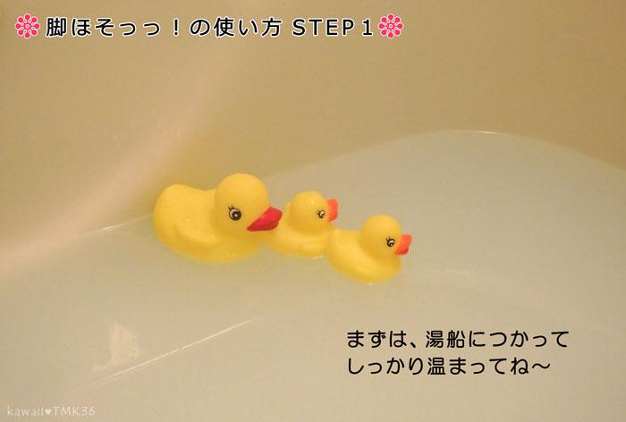 脚ほそっ!使い方STEP1:湯船につかる