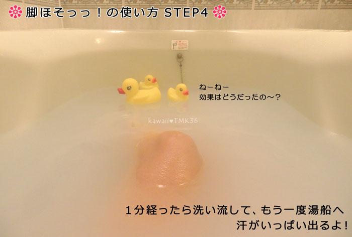 脚ほそっ!使い方STEP4:洗い流して、もう1回、湯船につかる