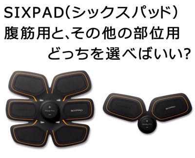 SIXPAD(シックスパッド)、どっちを選べばいい?