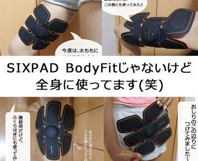 SIXPAD BodyFitじゃないけど、全身に使ってます(笑)