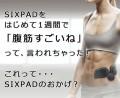 「腹筋すごいね」って言われたのは、SIXPAD効果?