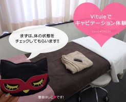 Vitule(ヴィトゥレ)の施術室