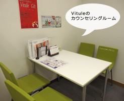 Vitule(ヴィトゥレ)のカウンセリングルーム
