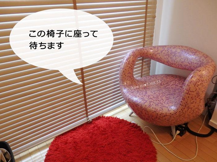 この椅子に座って待ちます