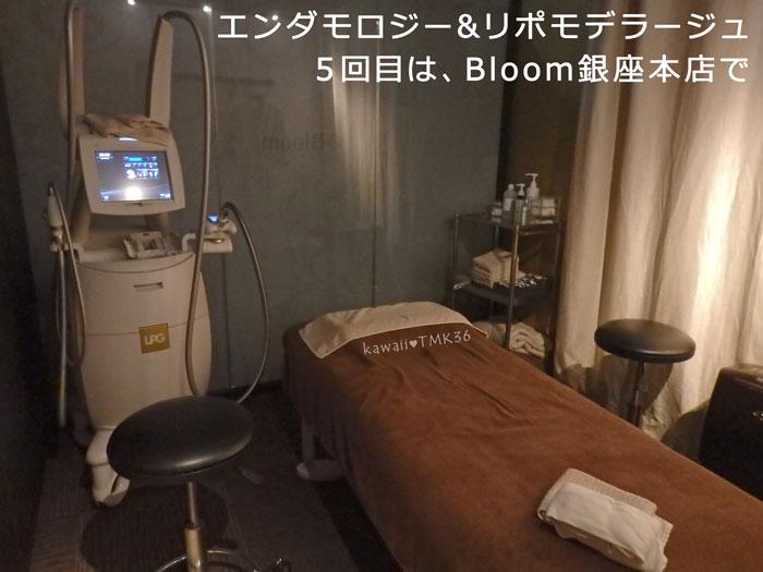 Bloom銀座本店でエンダモロジー&リポモデラージュ