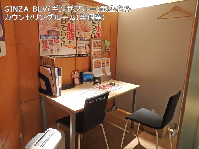 GINZA BLV(ギンザブルー)銀座店の カウンセリングルーム(半個室)