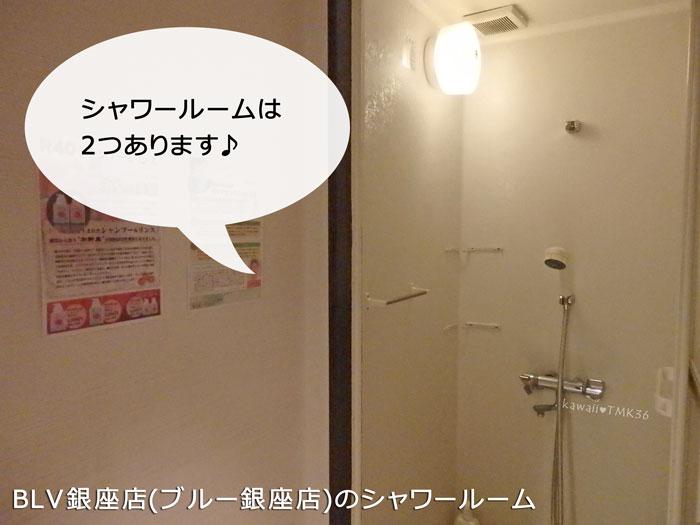 シャワー室は2つあります