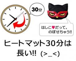 ヒートマット30分は長い!!