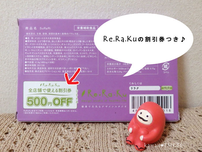 Re.Ra.Ku(リラク)の割引券つき♪