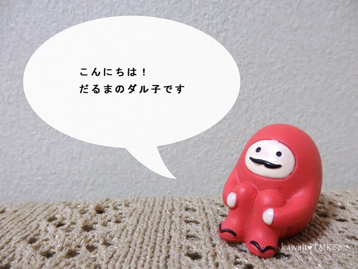 こんにちは!だるまのダル子です