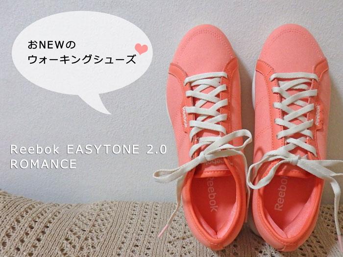おしゃれに履けるイージートーン~Reebok EASYTONE 2.0 ROMANCE