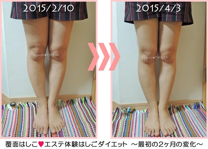 脚ヤセを始めて2ヶ月の変化