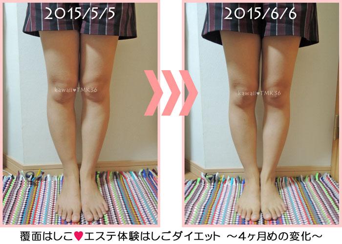 脚ヤセをはじめて4ヶ月目の変化
