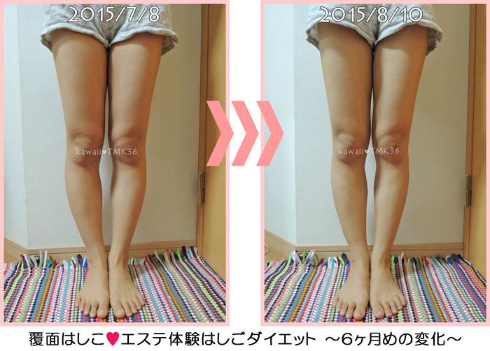 脚ヤセをはじめて6ヶ月目の変化