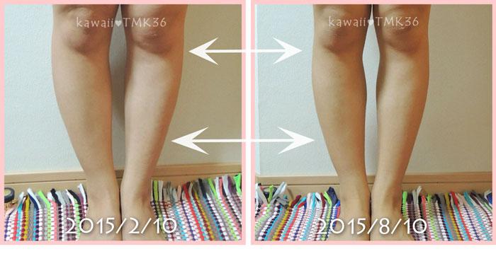 エステ体験はしごダイエット6ヶ月のふくらはぎの変化