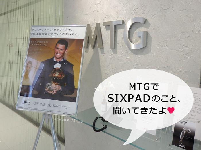 MTGでSIPXAD(シックスパッド)のこと聞いてきた