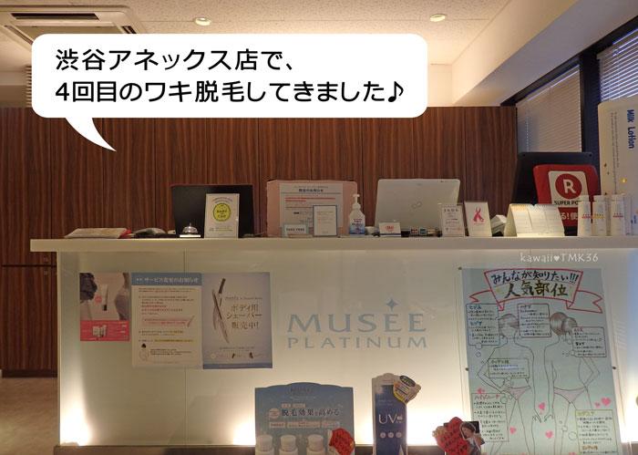 ミュゼの両ワキ脱毛4回目@渋谷アネックス店