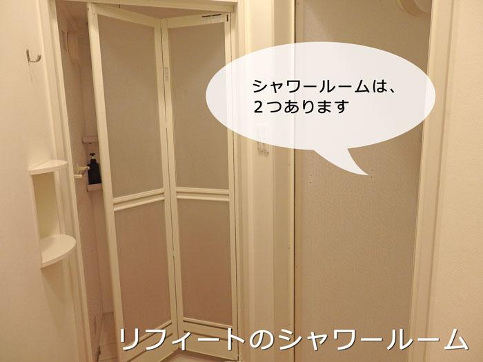 リフィートのシャワールーム