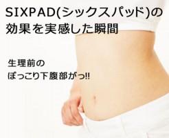 SIXPAD(シックスパッド)の効果を実感した瞬間