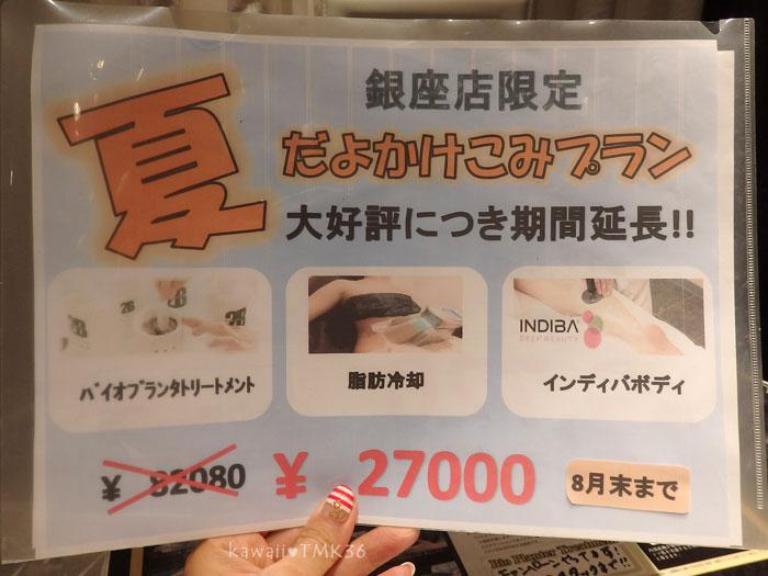 脂肪冷却+インディバ+バイオプランタで27000円