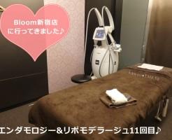 エンダモロジー&リポモデラージュ11回目☆Bloom新宿店