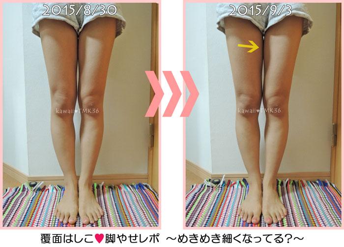 脚がめきめき細くなってる?