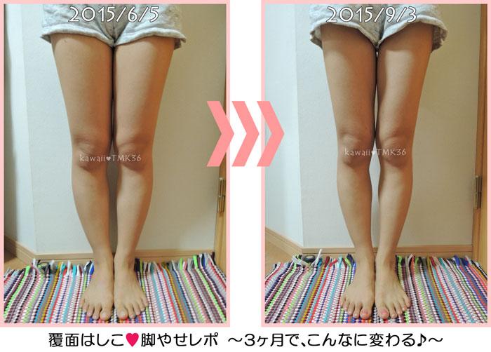 エステで脚痩せダイエット、最近の3ヶ月の変化