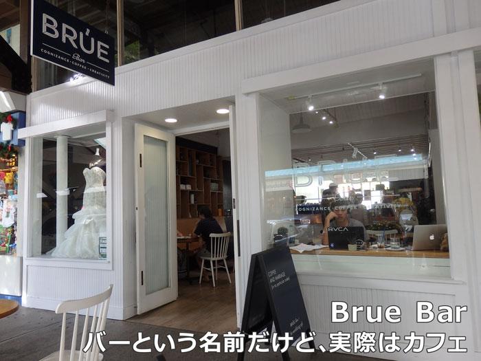 Brue Bar バーと言う名前の喫茶店