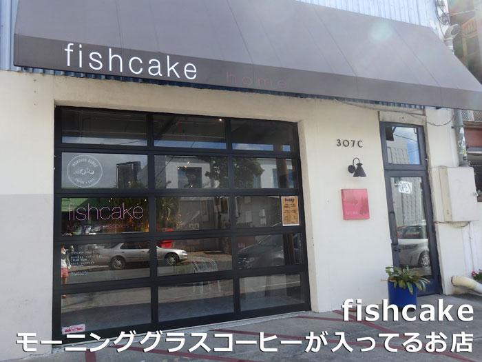 モーニンググラスコーヒーが入ってるお店 fishcake