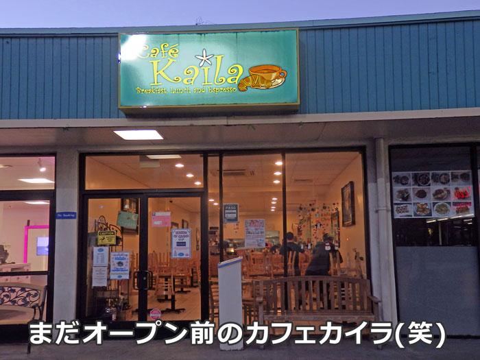 まだオープン前のCafe Kaila(カフェ カイラ)