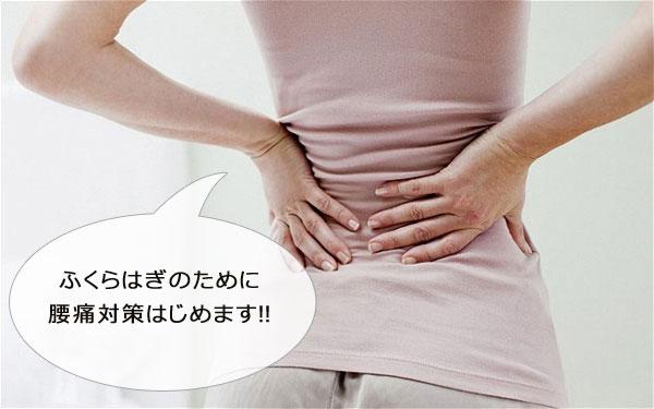 ふくらはぎのために、腰痛対策はじめます!