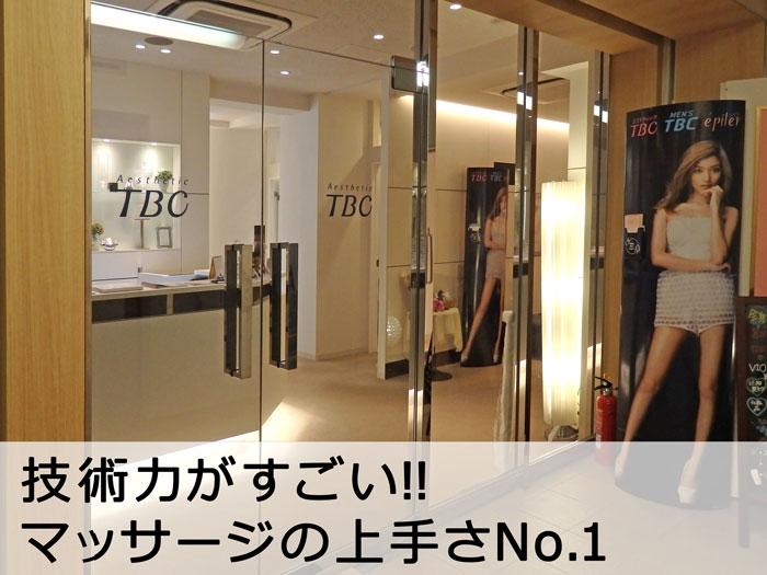 おすすめエステ(3)TBC
